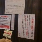 中華そば専門 田中そば店 - 2012年12月から年中無休に変わったそうです。