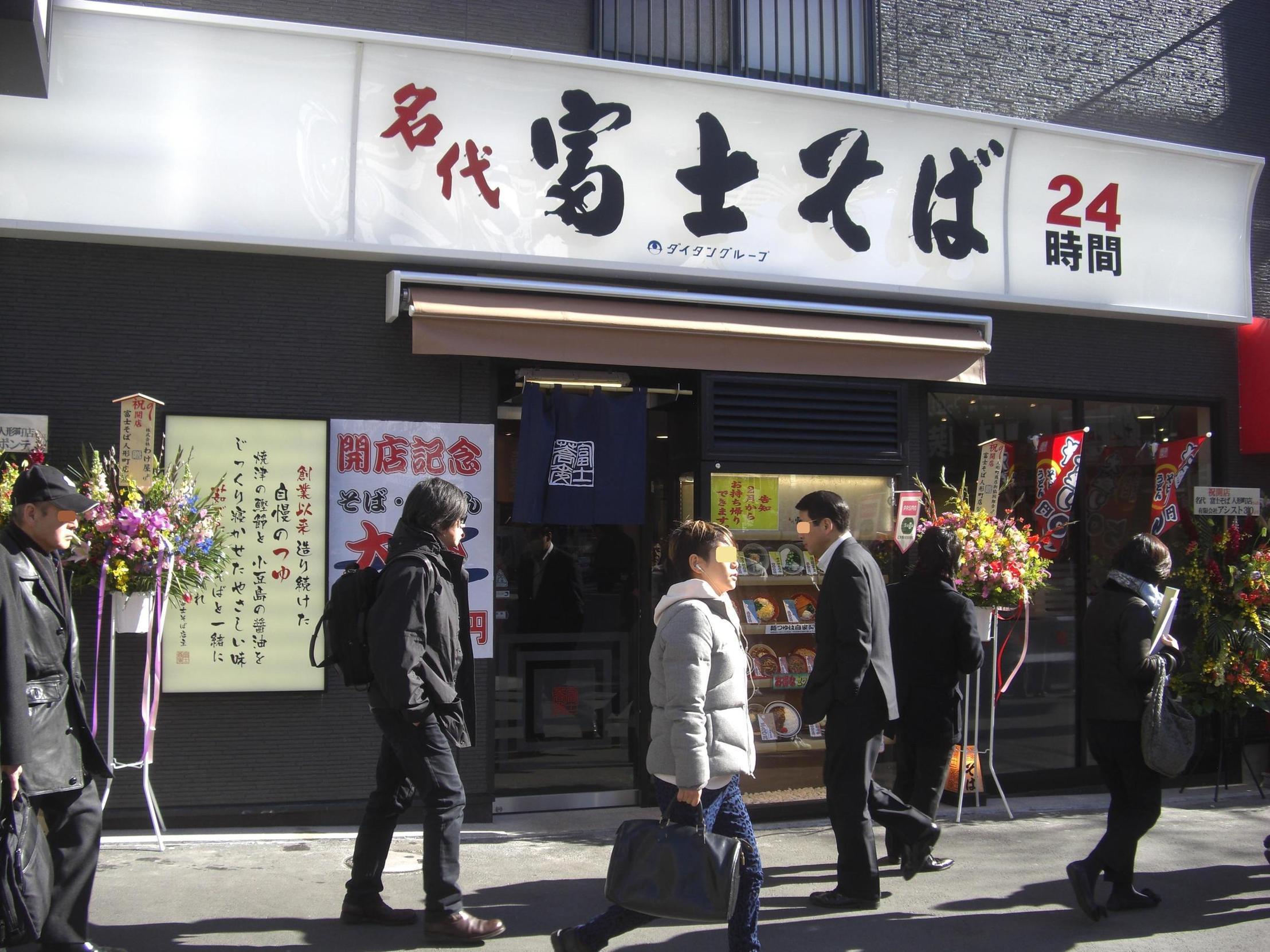 名代 富士そば 人形町店