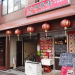 17184060 - 芝商店街の中に赤い看板