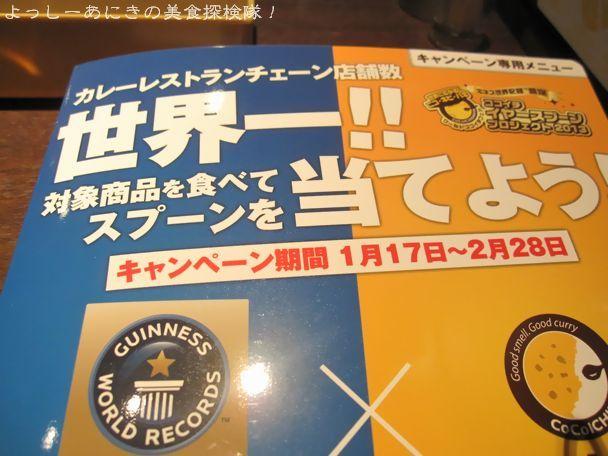 CoCo壱番屋 三木別所店