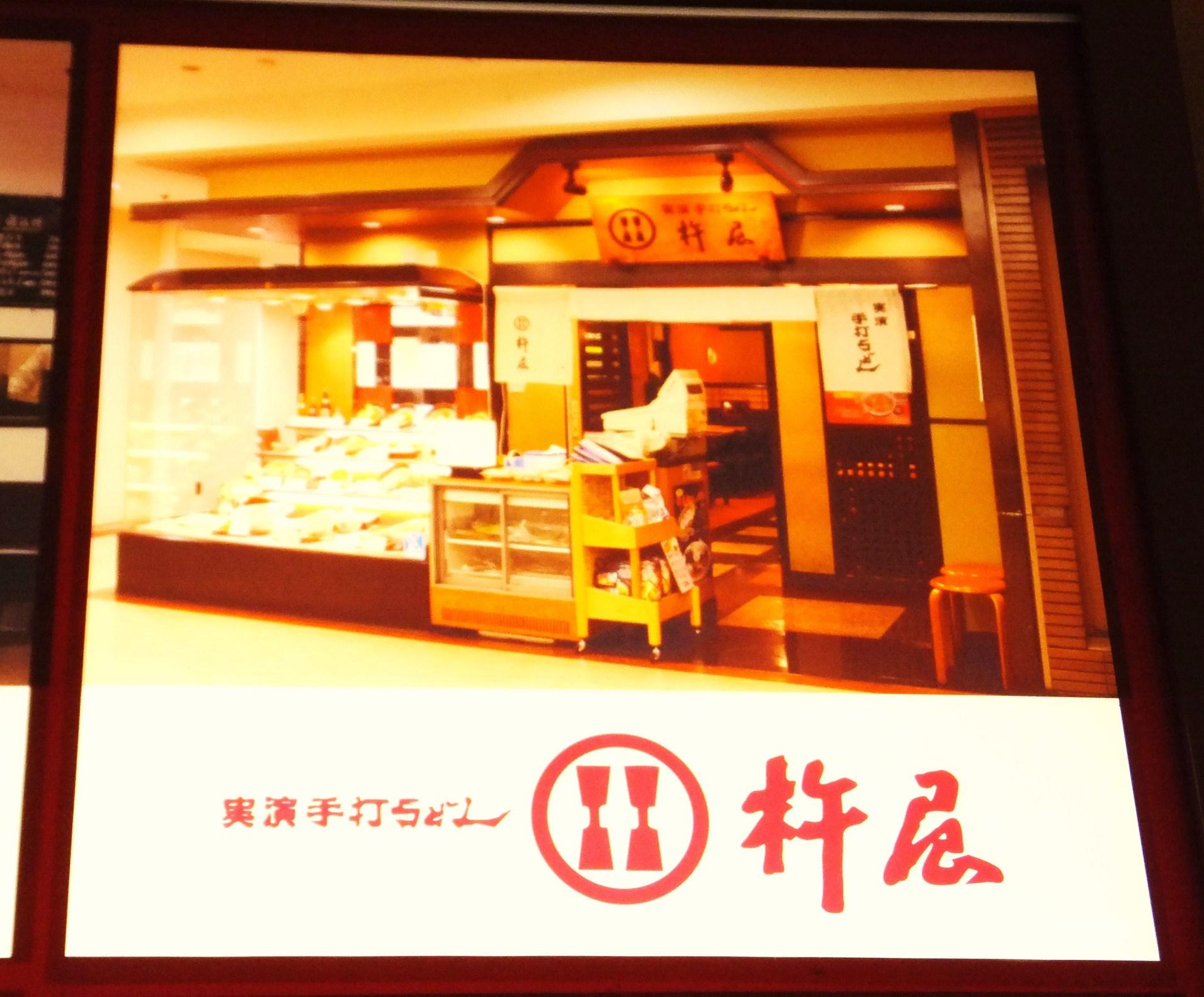 杵屋 堺東高島屋アップル店