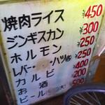 大衆焼肉本店 -