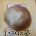 末広庵 - TAROの夢