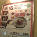 赤坂一龍 - スープの宣伝