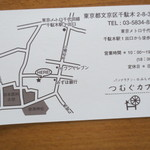 17218090 - メトロ千代田線千駄木駅が最寄りです。