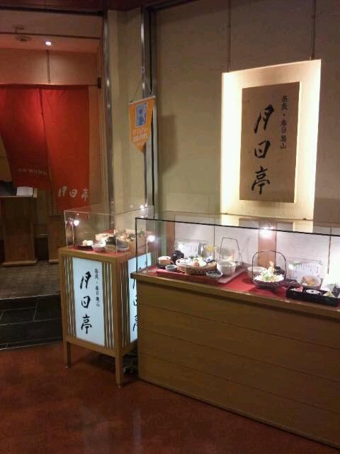 月日亭 西大寺サンワシティ店