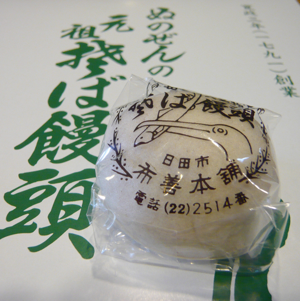 布善製菓本舗