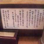 麺や 六三六 - ☆スープの説明☆