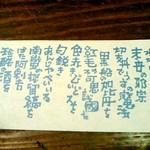 17255602 - 北原白秋の邪宗門秘曲がレシート