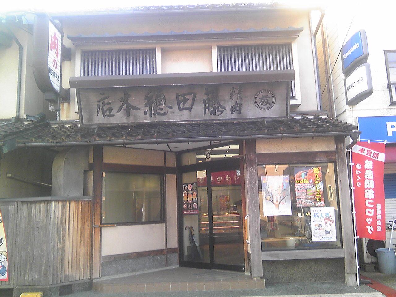 藤田総本店