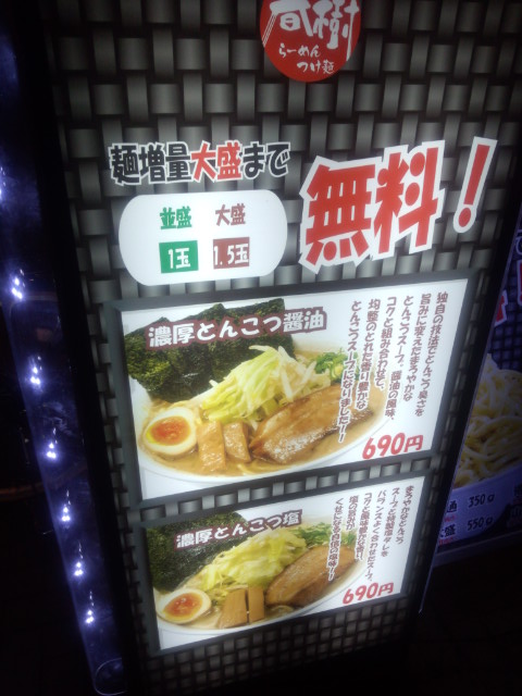 ラーメン春樹 新宿御苑前店
