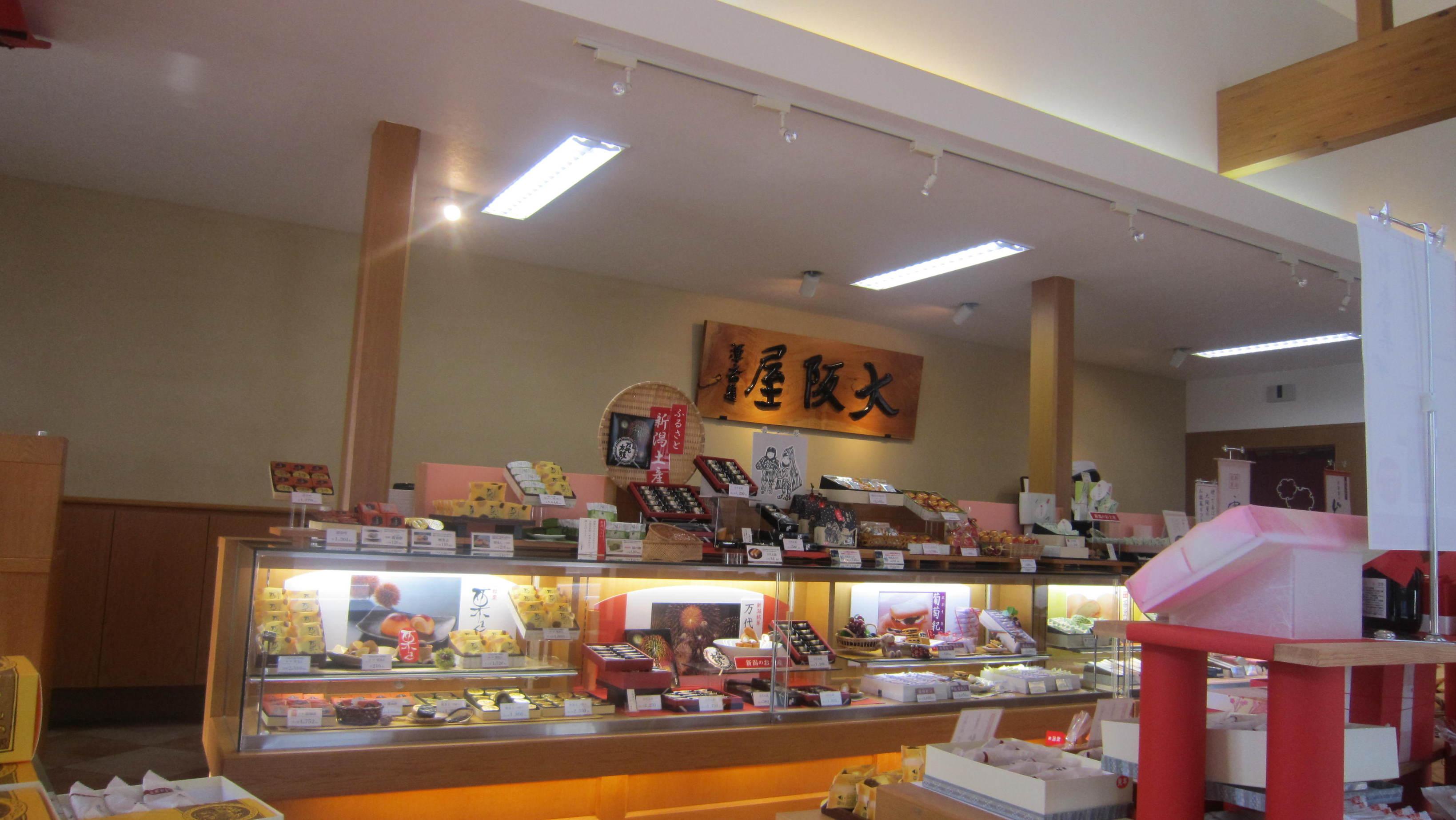 大阪屋 豊栄店