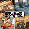 鰓呼吸 - 料理写真:中目黒駅徒歩1分、オヤジと娘の海鮮酒場!