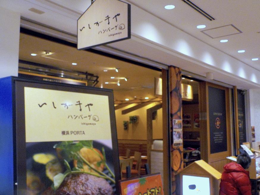 いしがまやハンバーグ 横浜ポルタ店