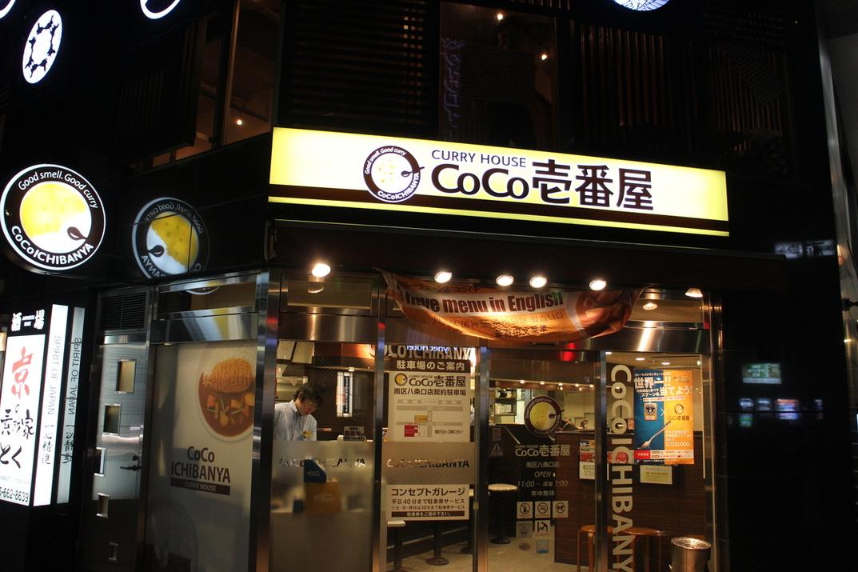 CoCo壱番屋 南区八条口店