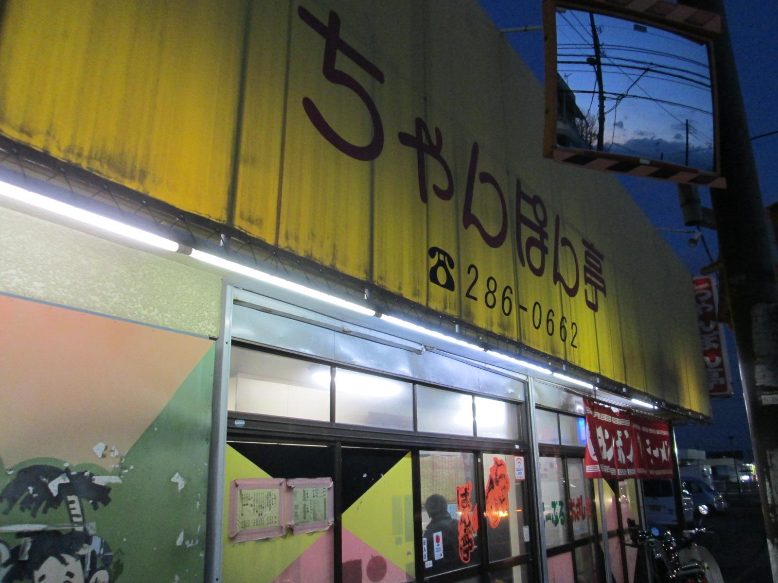ちゃんぽん亭 中津店