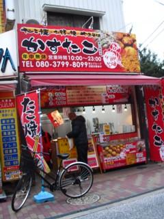 かすたこ 若江岩田店