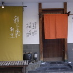 稲にわうどん 割烹 日本橋 古都里 - 古都里外観