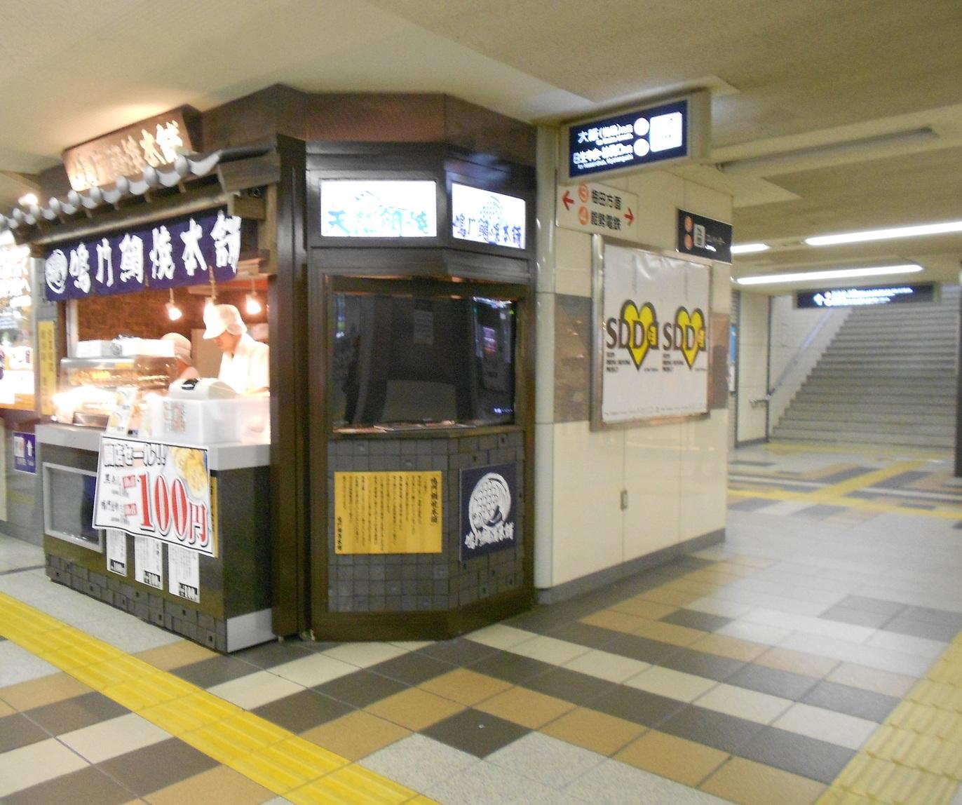 鳴門鯛焼本舗 川西能勢口店