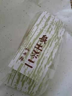 仙太郎 東武池袋店
