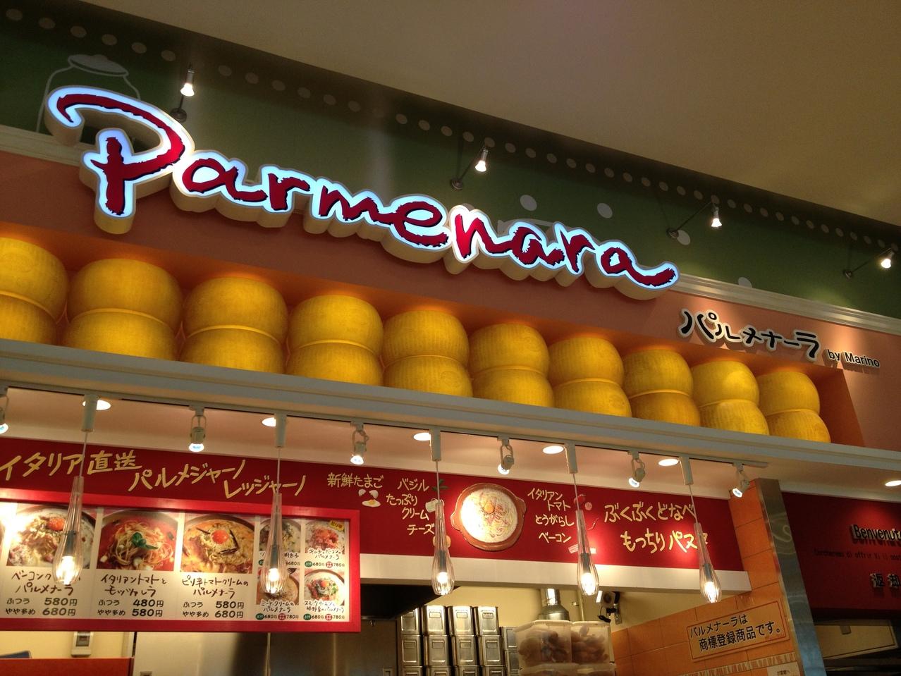 パルメナーラ