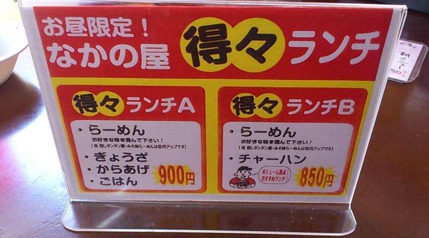 なかの屋 旭原店