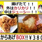 なごみ亭 - からあげBox プレーン¥380