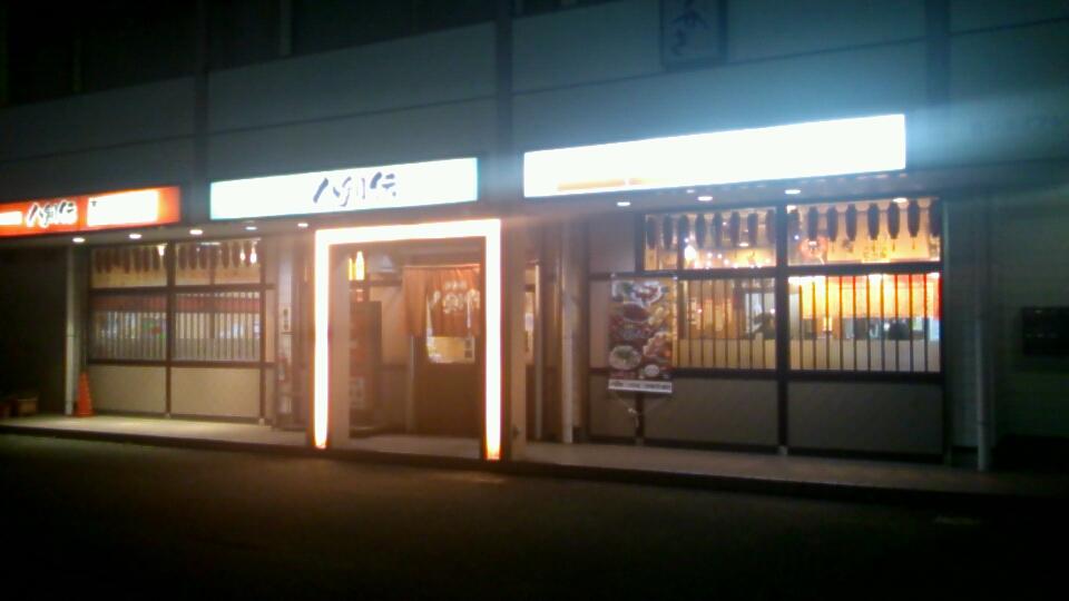 八剣伝 太子店