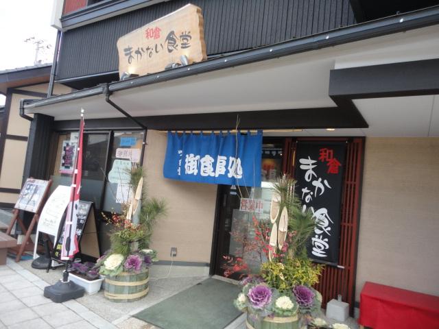 和倉まかない食堂