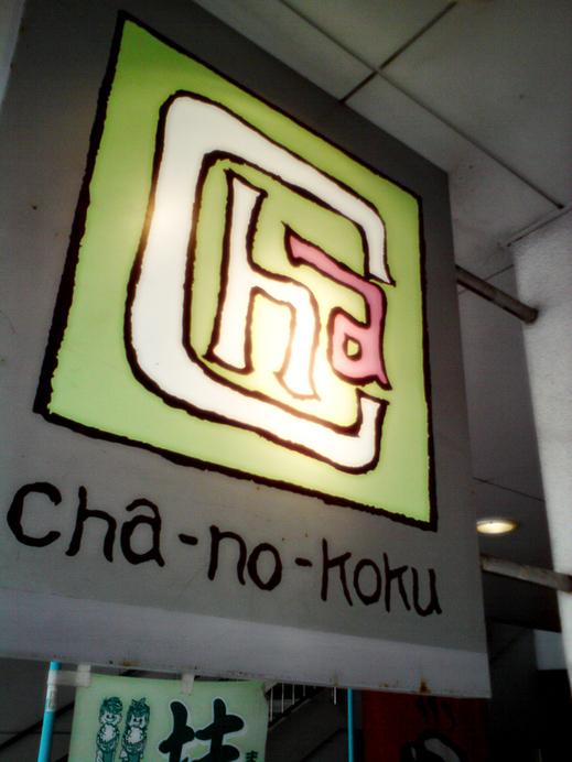 cha-no-koku 下関店
