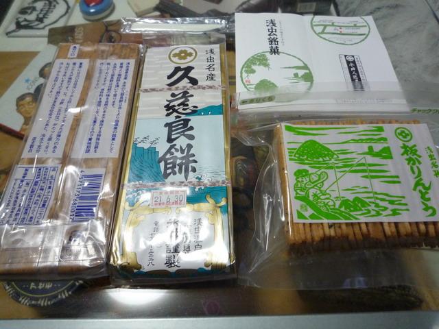 ラビナ永井久慈良餅店