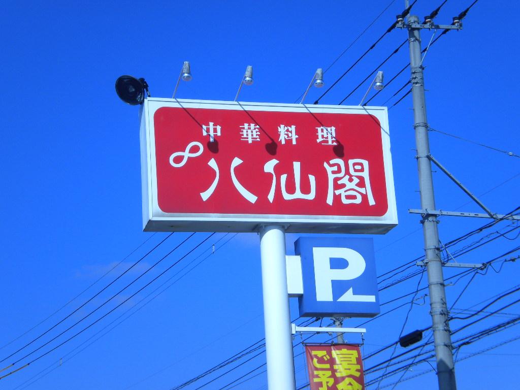 八仙閣 春日店