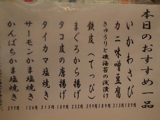 にぎりの徳兵衛 東興店
