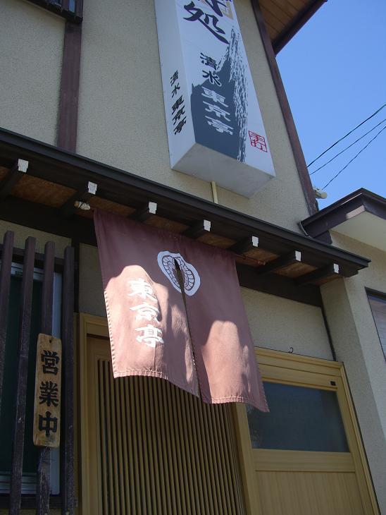 東京亭 清水店