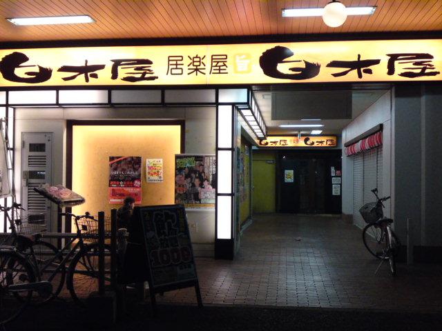 白木屋 河内小阪北口駅前店