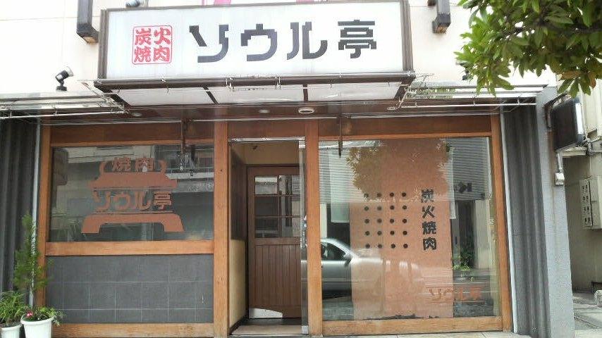 ソウル亭 徳島店