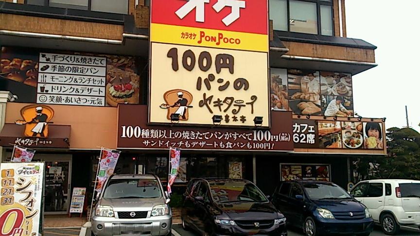 yakitatei 姫路中地店