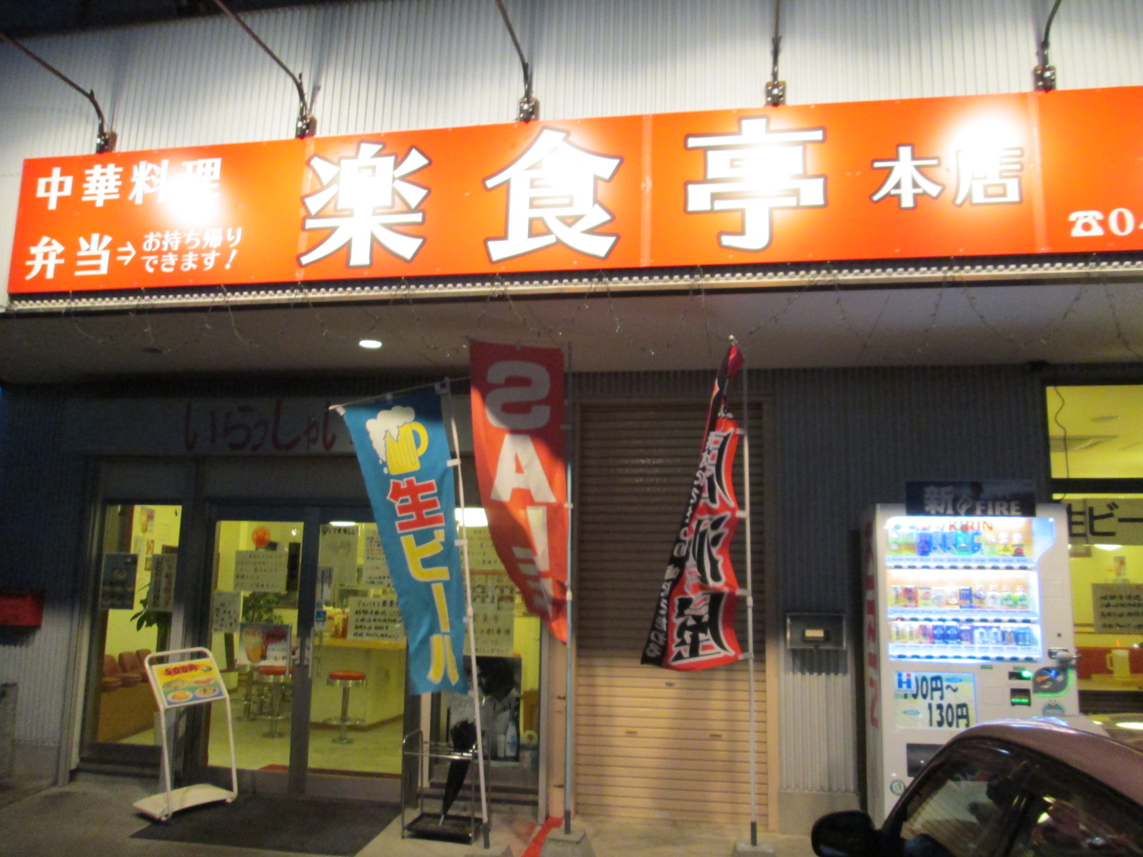 楽食亭本店