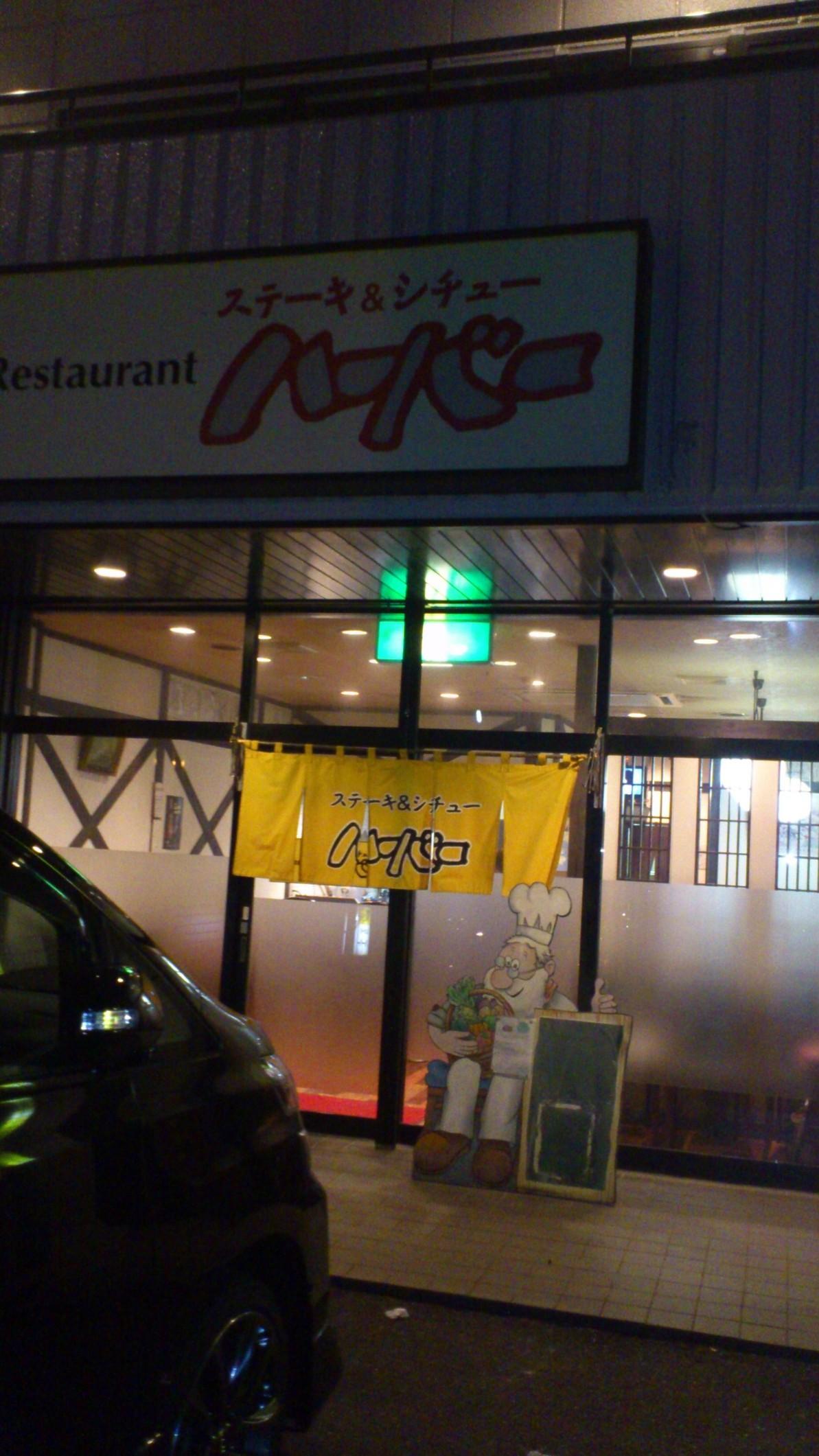 ステーキ&シチュー レストラン ハーバー