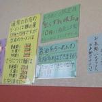 麺屋ばやし - 張り紙