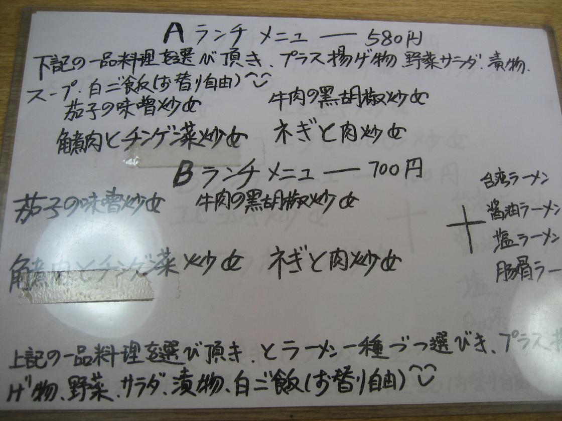 三福源 大和田町店