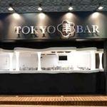 TOKYO 串 BAR - おひとり様でも入りやすいスタンディング・バールです(ノーチャージ)