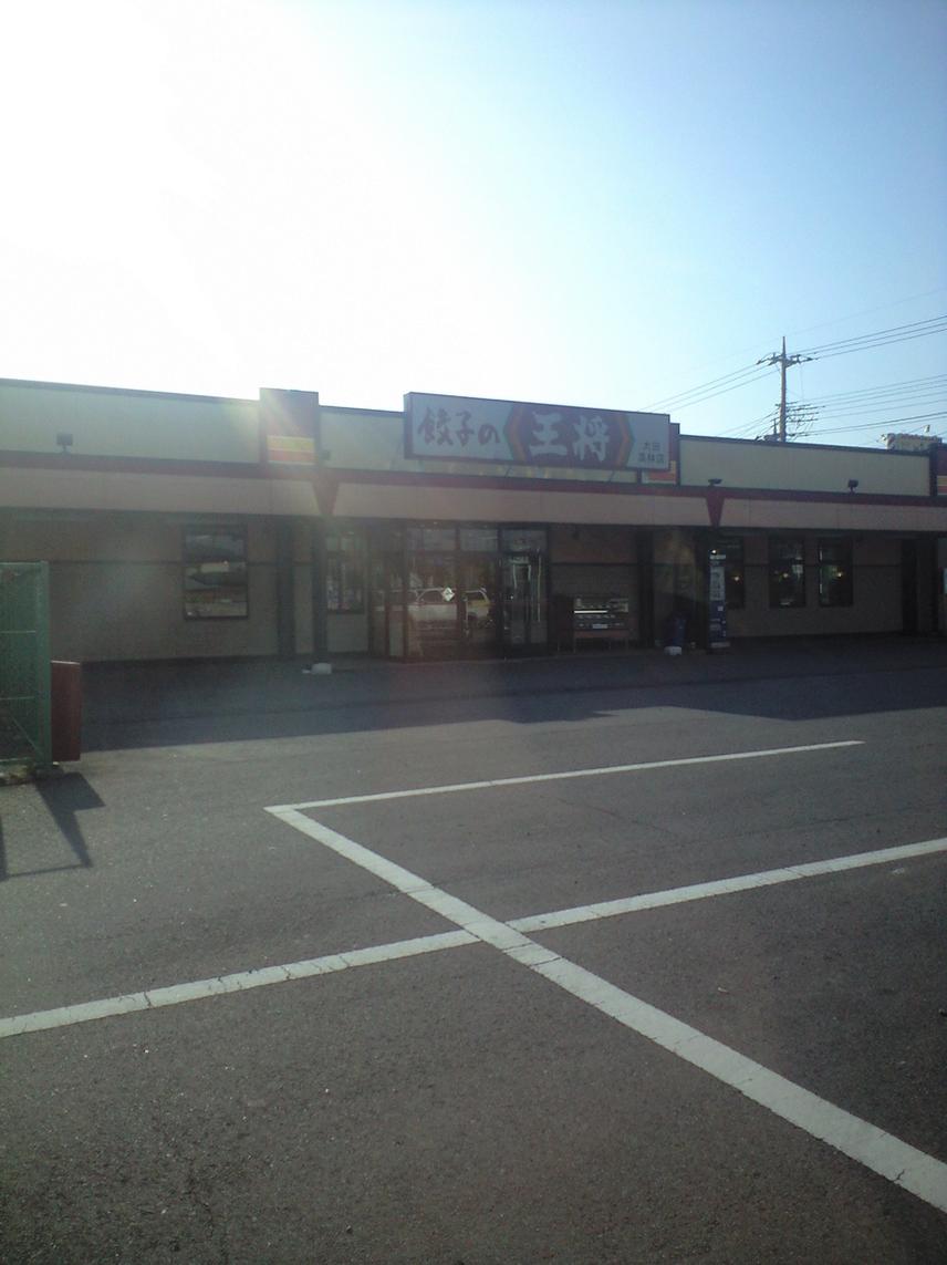 餃子の王将 太田高林店