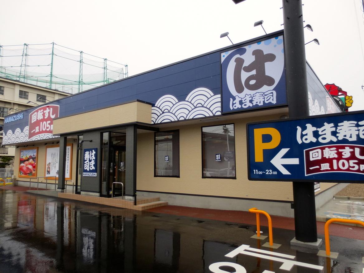 はま寿司 1国豊明店