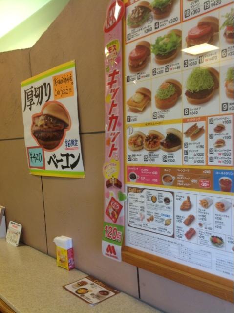モスバーガー 長崎浜町店
