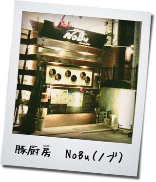 豚厨房NOBU