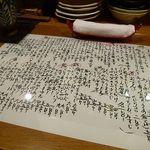 うるおす - 酒肴そば うるおす(兵庫区)