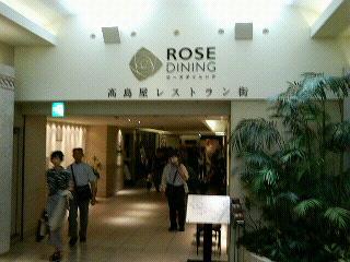 妻家房 横浜高島屋店