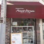 マウント・バーノンの風 - 駅からすぐ、角にお店があります。