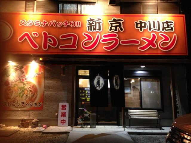 新京 中川店